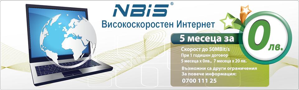 (c) Nbis.bg